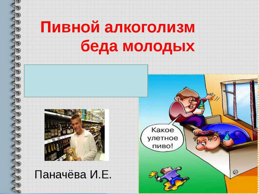 Пивной алкоголизм беда молодых Паначёва И.Е.