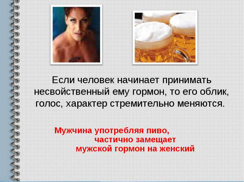 Если человек начинает принимать несвойственный ему гормон, то его облик, голо...