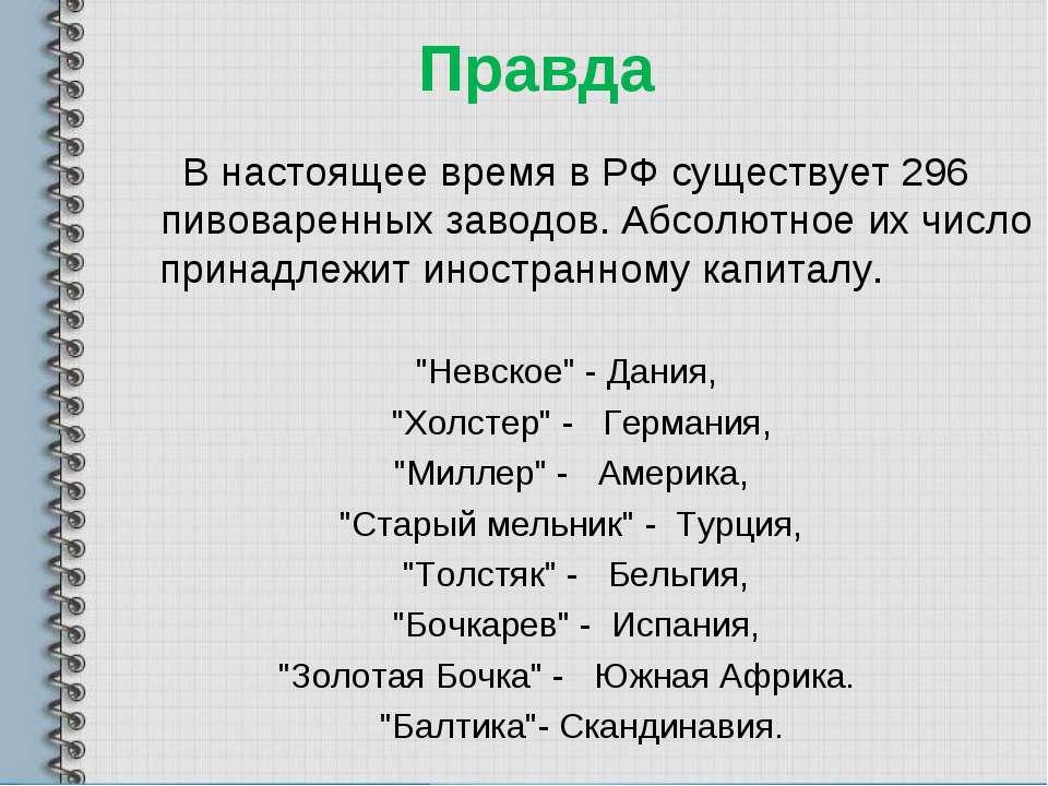 Правда В настоящее время в РФ существует 296 пивоваренных заводов. Абсолютное...