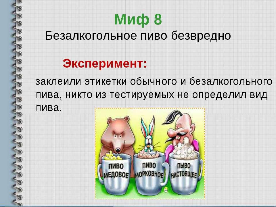 Миф 8 Безалкогольное пиво безвредно Эксперимент: заклеили этикетки обычного и...