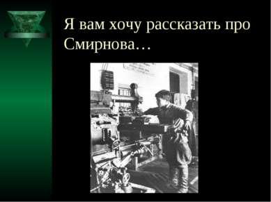 Я вам хочу рассказать про Смирнова…