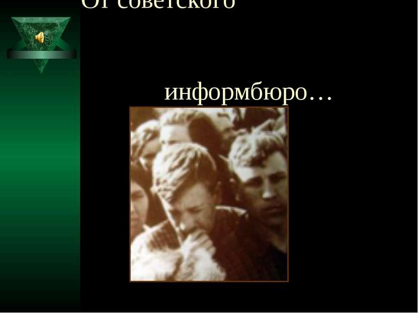 От советского информбюро…