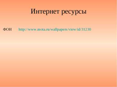 http://www.mota.ru/wallpapers/view/id/31230 ФОН Интернет ресурсы