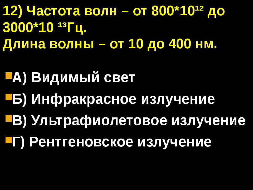 12) Частота волн – от 800*10¹² до 3000*10 ¹³Гц. Длина волны – от 10 до 400 нм...