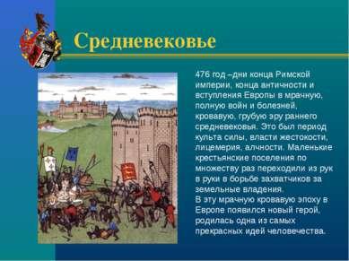 Средневековье 476 год –дни конца Римской империи, конца античности и вступлен...