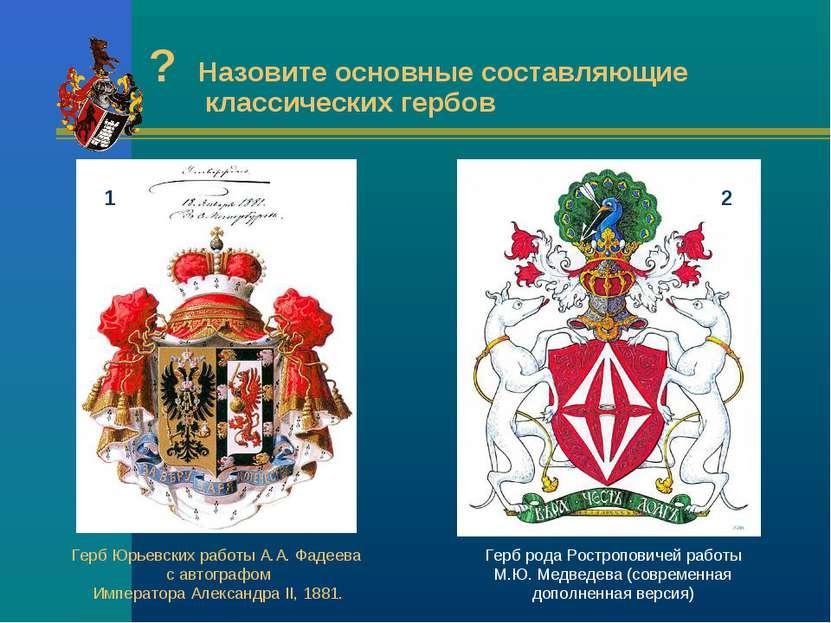 ? Назовите основные составляющие классических гербов Герб Юрьевских работы А....
