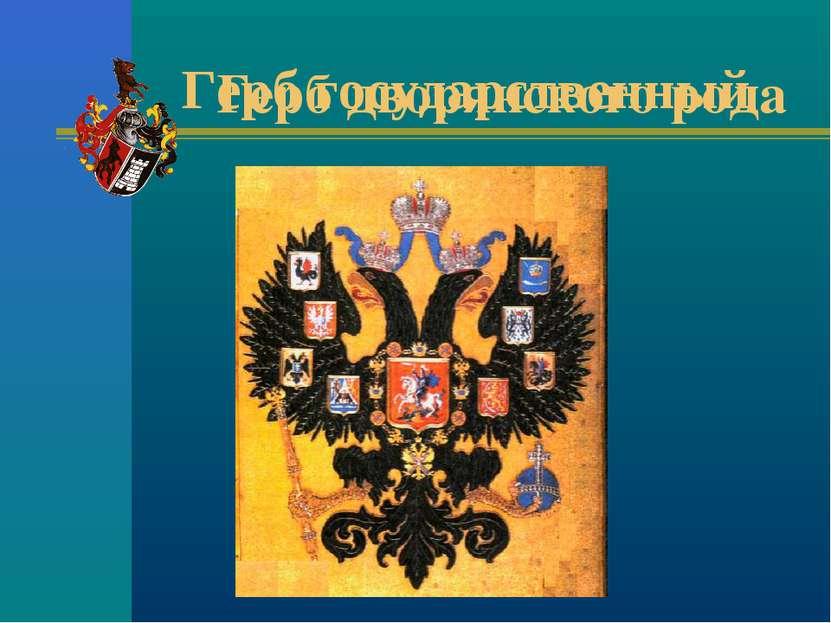 Герб дворянского рода Герб государственный