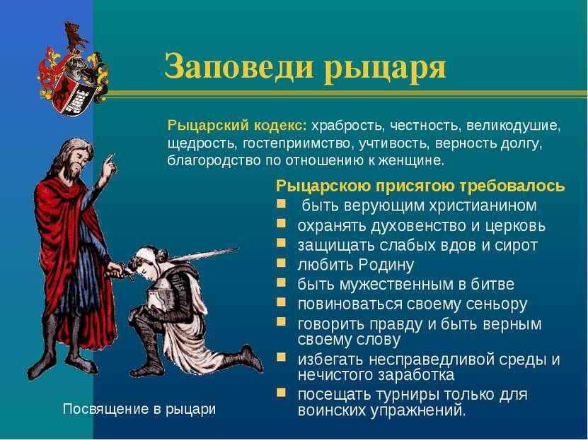 Заповеди рыцаря Рыцарскою присягою требовалось быть верующим христианином охр...