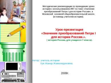 Урок-презентация «Значение преобразований Петра I для истории России.». ( ист...