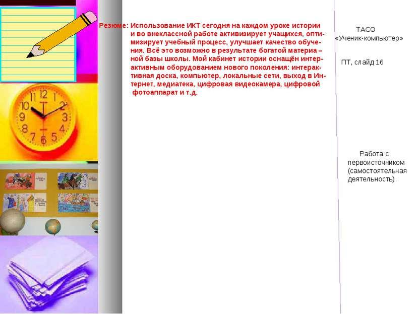 Резюме: Использование ИКТ сегодня на каждом уроке истории и во внеклассной ра...