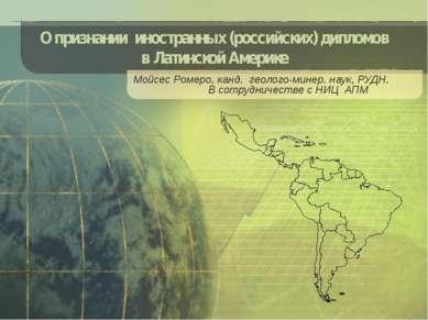 О признании иностранных (российских) дипломов в Латинской Америке Мойсес Роме...