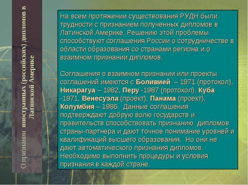 О признании иностранных (российских) дипломов в Латинской Америке На всем про...