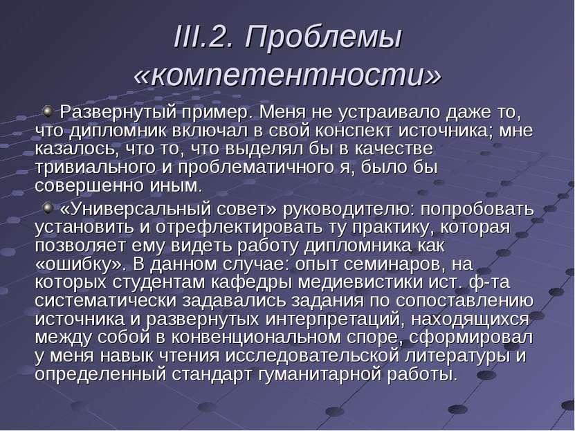 III.2. Проблемы «компетентности» Развернутый пример. Меня не устраивало даже ...