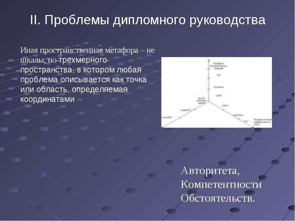 II. Проблемы дипломного руководства Иная пространственная метафора – не шкалы...