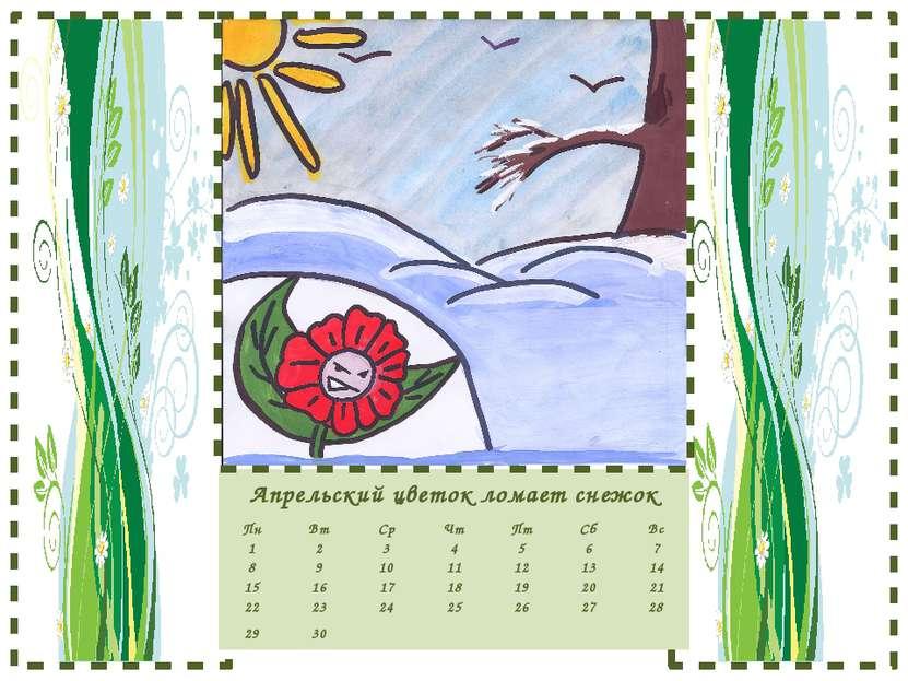 Апрельский цветок ломает снежок Пн Вт Ср Чт Пт Сб Вс 1 2 3 4 5 6 7 8 9 10 11 ...