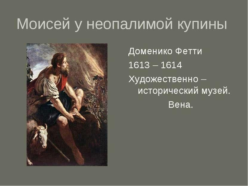 Моисей у неопалимой купины Доменико Фетти 1613 – 1614 Художественно – историч...