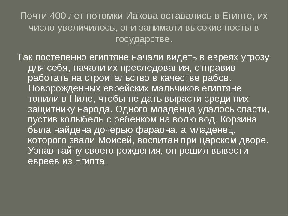 Почти 400 лет потомки Иакова оставались в Египте, их число увеличилось, они з...