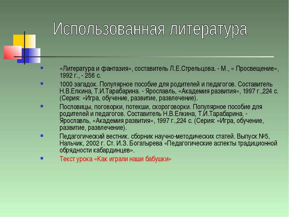 «Литература и фантазия», составитель Л.Е.Стрельцова. - М., « Просвещение», 19...