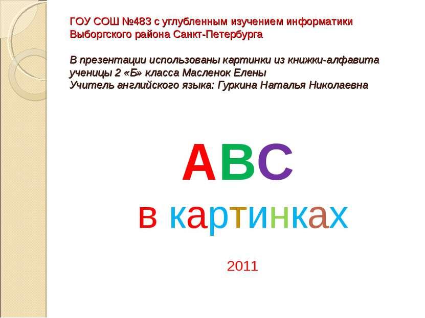ГОУ СОШ №483 с углубленным изучением информатики Выборгского района Санкт-Пет...