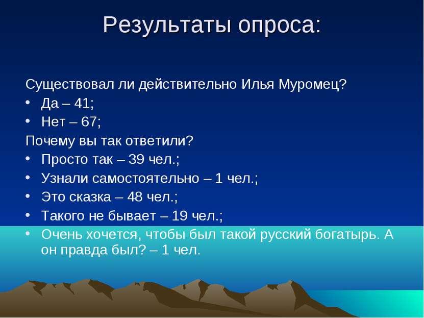 Результаты опроса: Существовал ли действительно Илья Муромец? Да – 41; Нет – ...