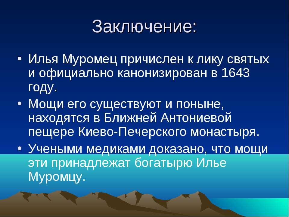 Заключение: Илья Муромец причислен к лику святых и официально канонизирован в...