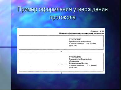 Пример оформления утверждения протокола