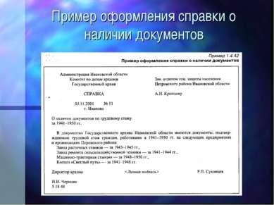 Пример оформления справки о наличии документов