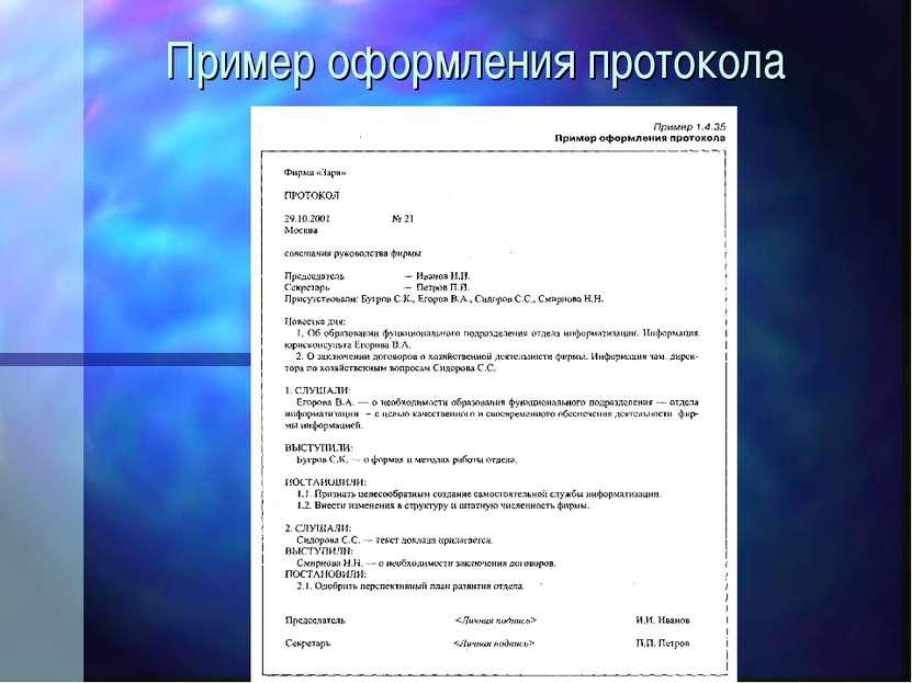 Пример оформления протокола