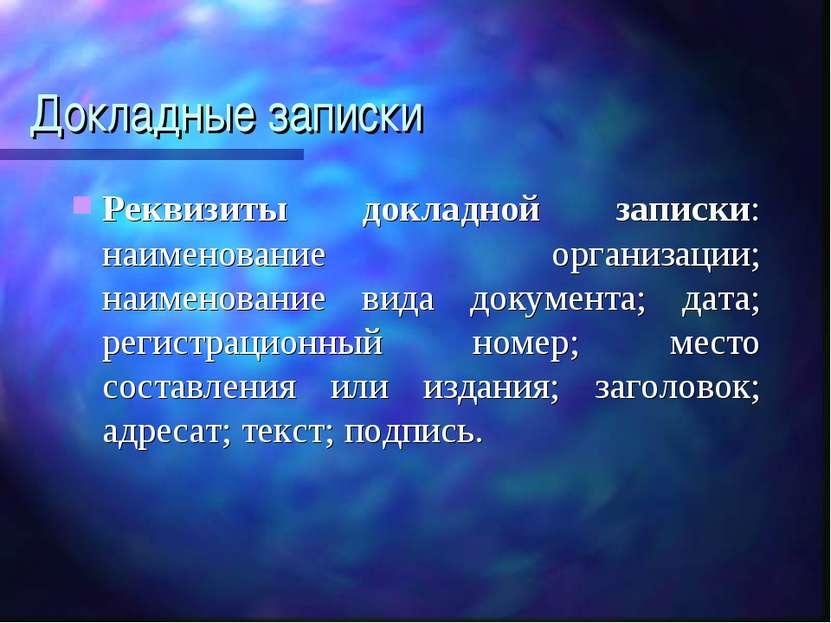 Докладные записки Реквизиты докладной записки: наименование организации; наим...