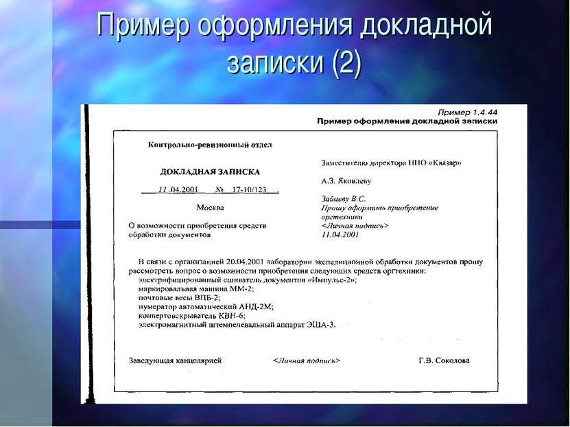 Пример оформления докладной записки (2)