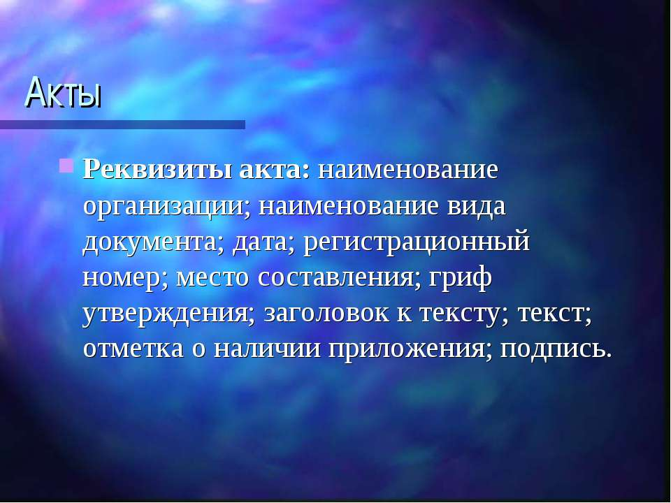 Акты Реквизиты акта: наименование организации; наименование вида документа; д...
