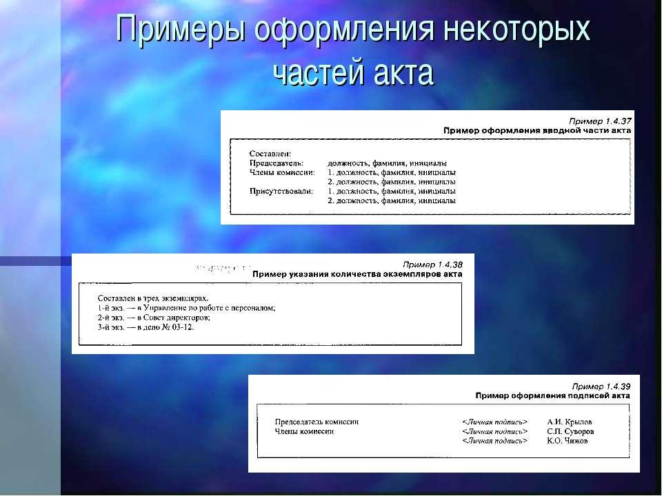 Примеры оформления некоторых частей акта