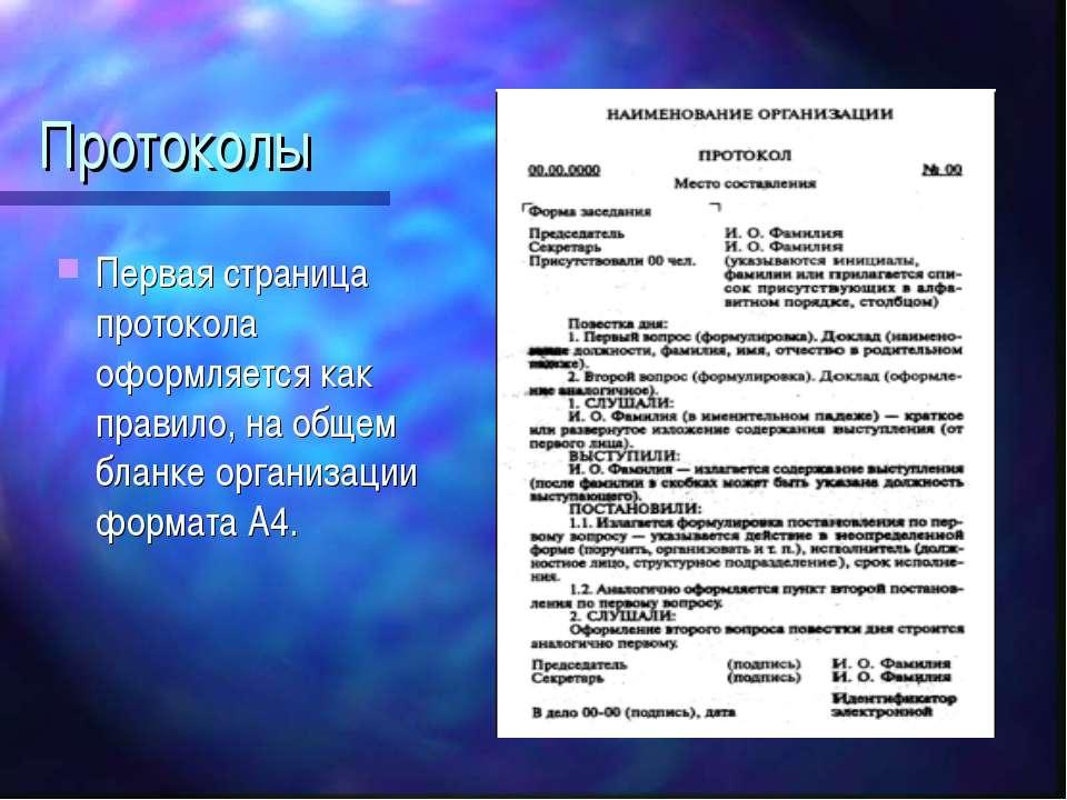Протоколы Первая страница протокола оформляется как правило, на общем бланке ...