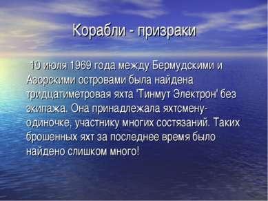Корабли - призраки 10 июля 1969 года между Бермудскими и Азорскими островами ...