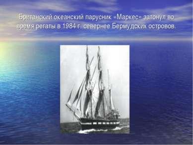 Британский океанский парусник «Маркес» затонул во время регаты в 1984 г. севе...