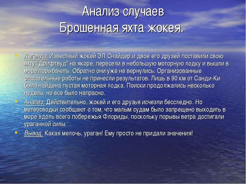 Анализ случаев Брошенная яхта жокея. Легенда. Известный жокей ЭЛ Снайдер и дв...
