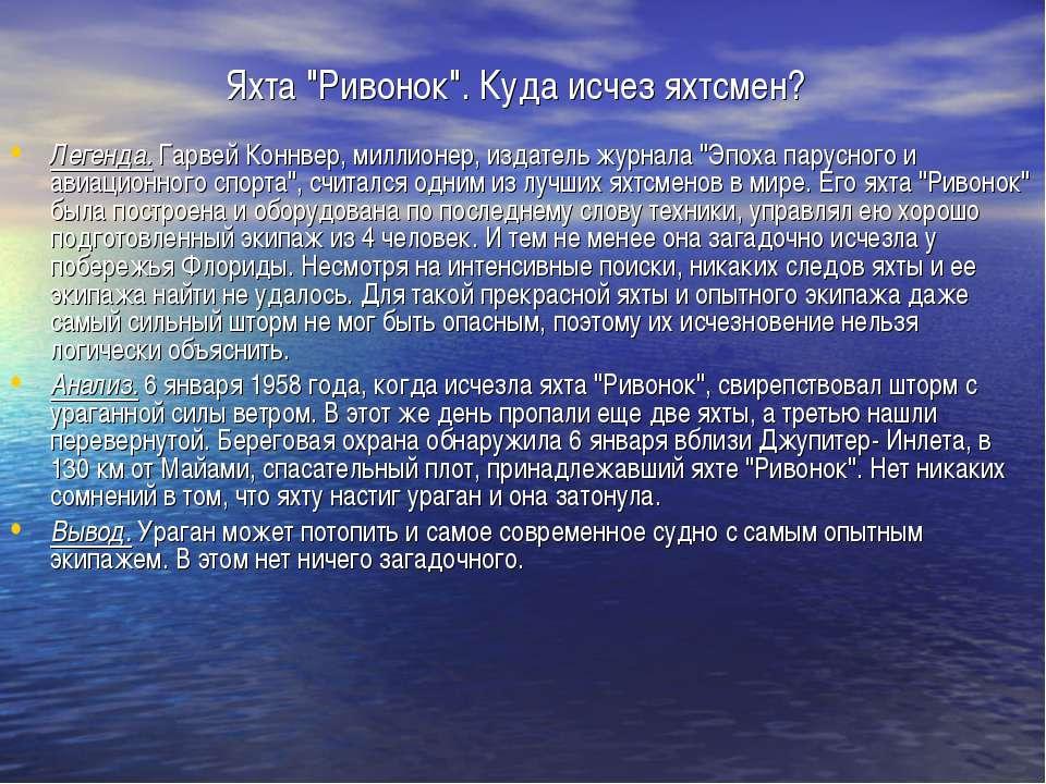 """Яхта """"Ривонок"""". Куда исчез яхтсмен? Легенда. Гарвей Коннвер, миллионер, издат..."""