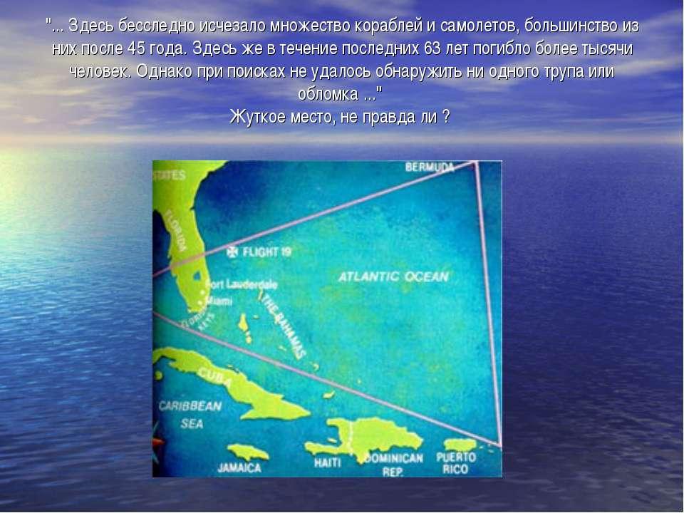 """""""... Здесь бесследно исчезало множество кораблей и самолетов, большинство из ..."""