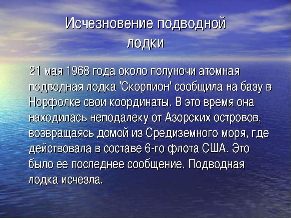 Исчезновение подводной лодки 21 мая 1968 года около полуночи атомная подводна...