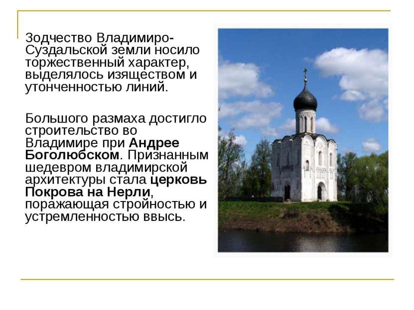 Зодчество Владимиро-Суздальской земли носило торжественный характер, выделяло...