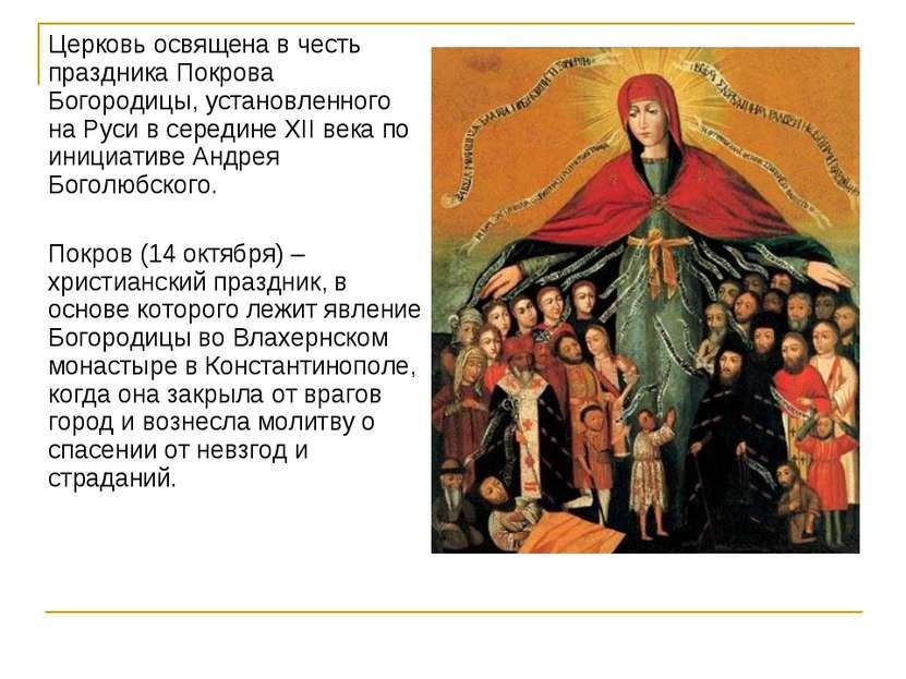 Церковь освящена в честь праздникаПокрова Богородицы, установленного на Руси...