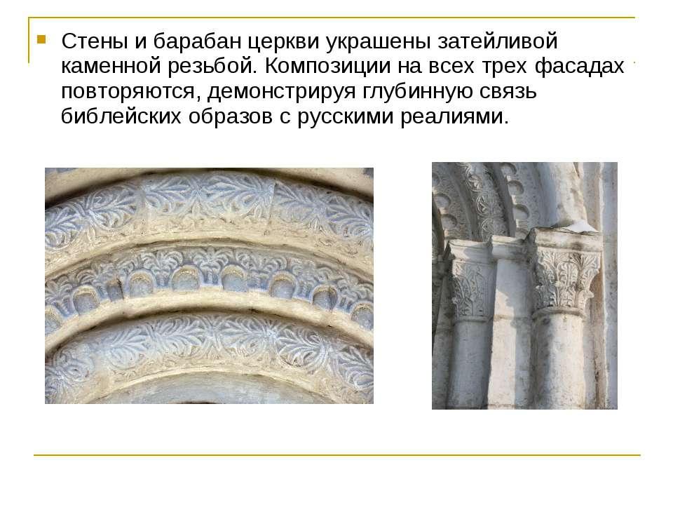 Стены и барабан церкви украшены затейливой каменной резьбой. Композиции на вс...