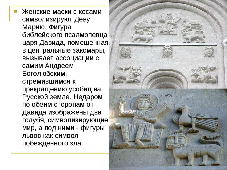 Женские маски с косами символизируют Деву Марию. Фигура библейского псалмопев...
