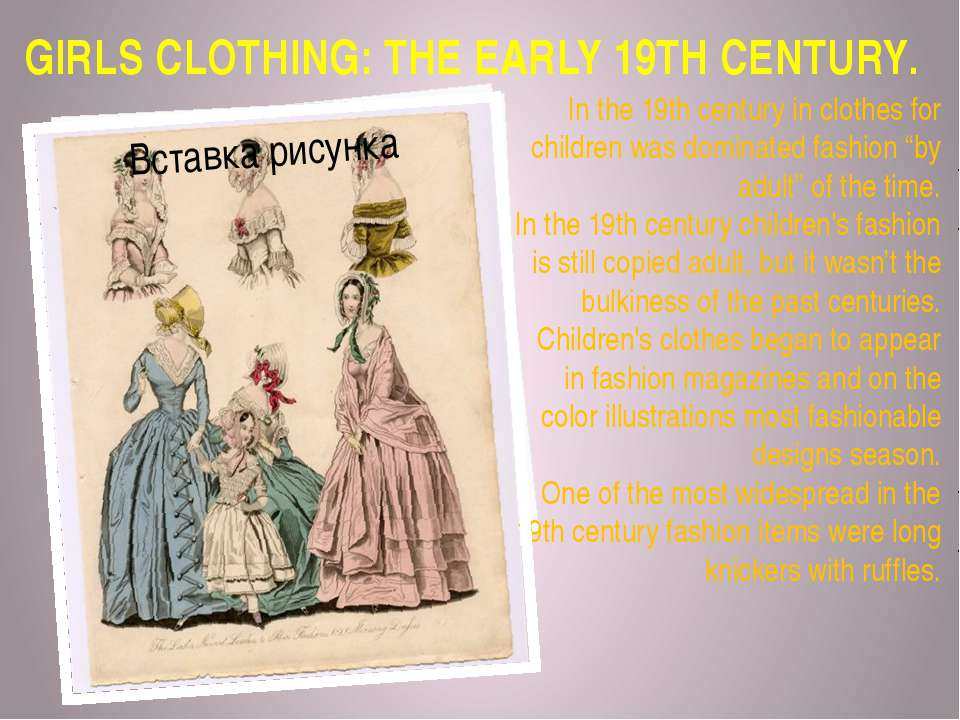 GIRLS CLOTHING: THE EARLY 19TH CENTURY. In the 19th century in clothes for ch...