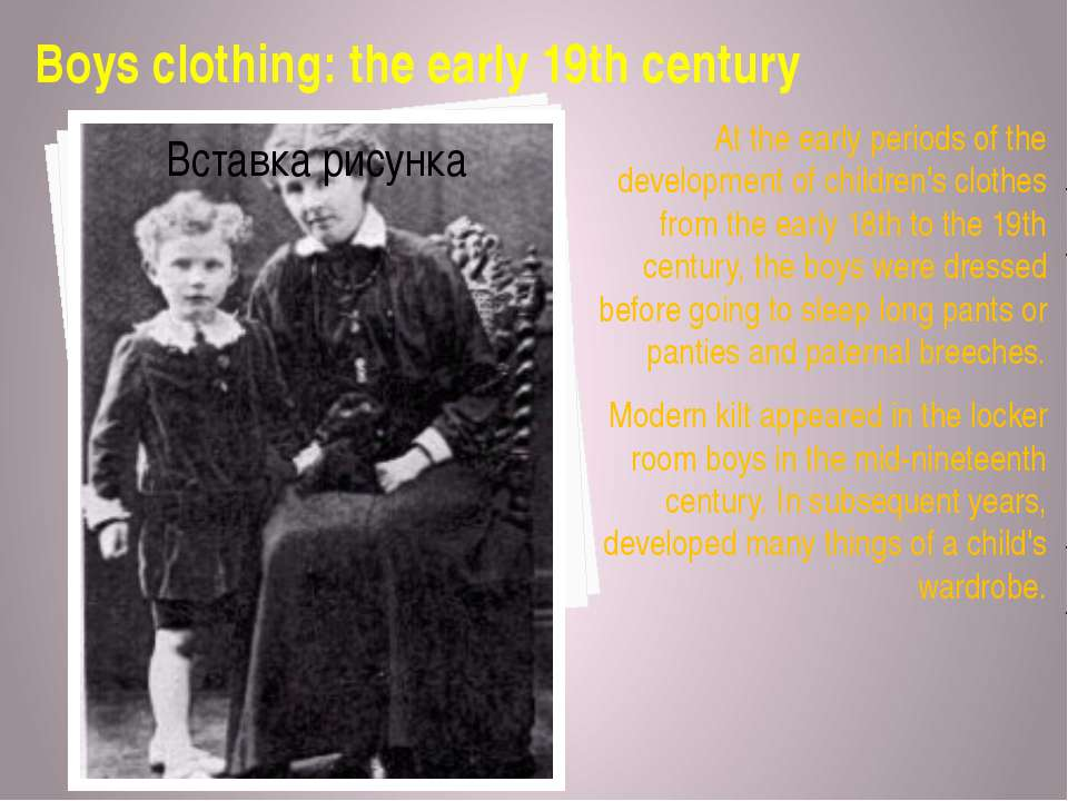Boys clothing: the early 19th century At the early periods of the development...