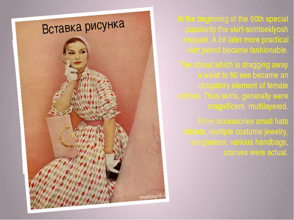 At the beginning of the 50th special popularity the skirt-solntseklyosh enjoy...