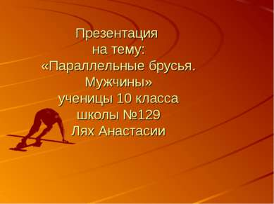 Презентация на тему: «Параллельные брусья. Мужчины» ученицы 10 класса школы №...