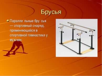 Брусья Паралле льные бру сья — спортивный снаряд, применяющийся в спортивной ...