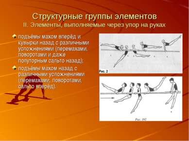 Структурные группы элементов II. Элементы, выполняемые через упор на руках по...
