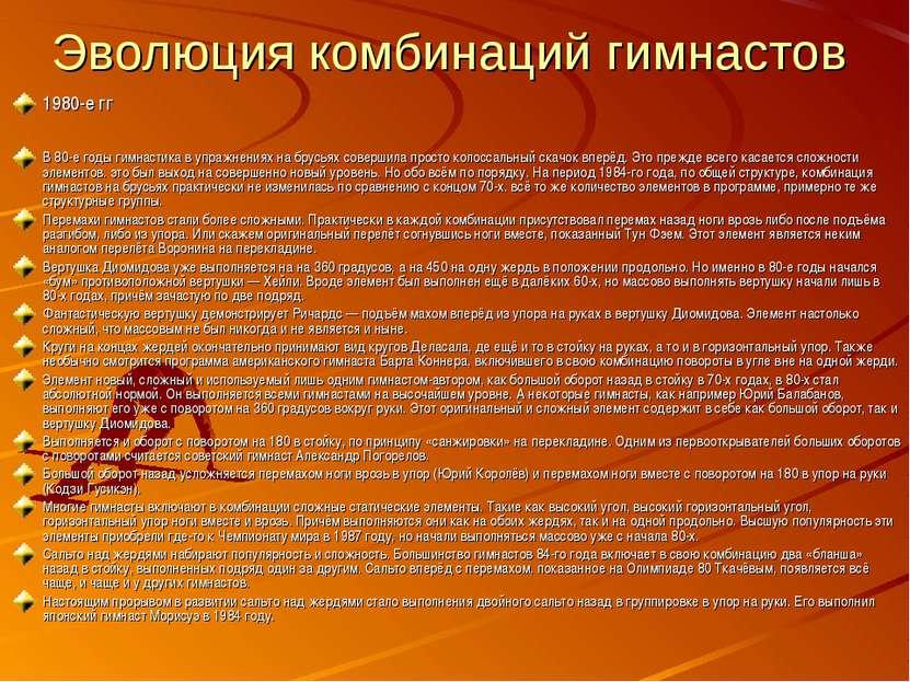 Эволюция комбинаций гимнастов 1980-е гг В 80-е годы гимнастика в упражнениях ...